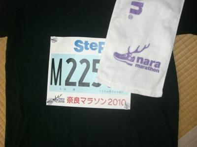 祝!奈良マラソン2010