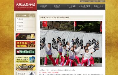 大阪城天守閣イベント情報ページに