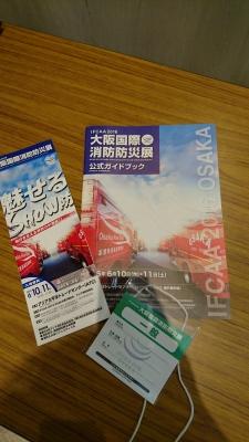 大阪国際消防防災展